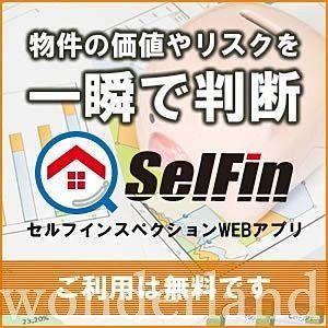 SelFin想定価格・想定家賃