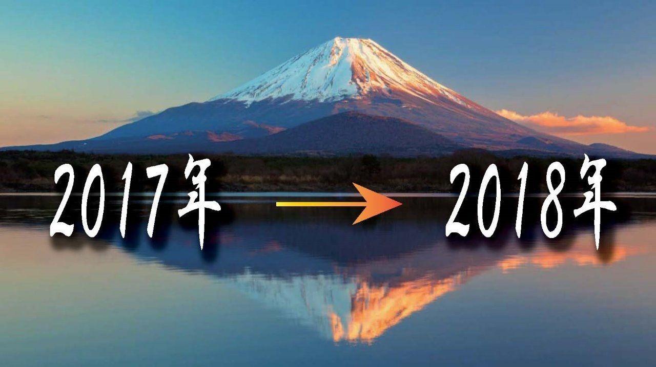 浪速 不動産 ワンダーンラド 富士山 年末年始 お知らせ 不動産