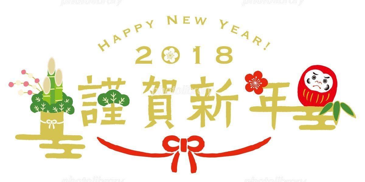 新年 挨拶 おめでとう 不動産 浪速区 大阪