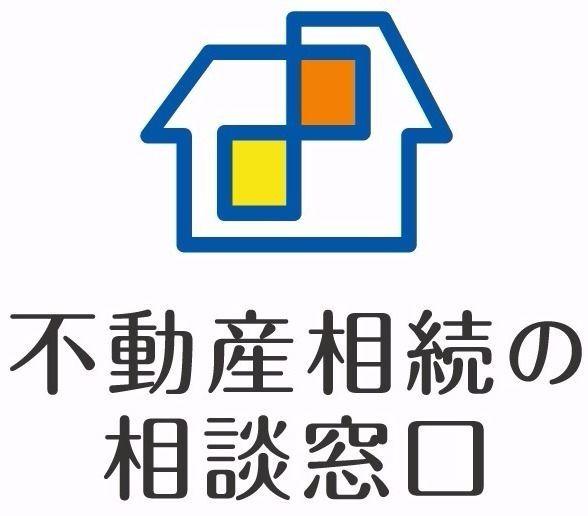 不動産相続の相談窓口ロゴ