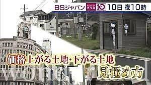 近几个月来,东京、京都的房地产交易呈下滑趋势。