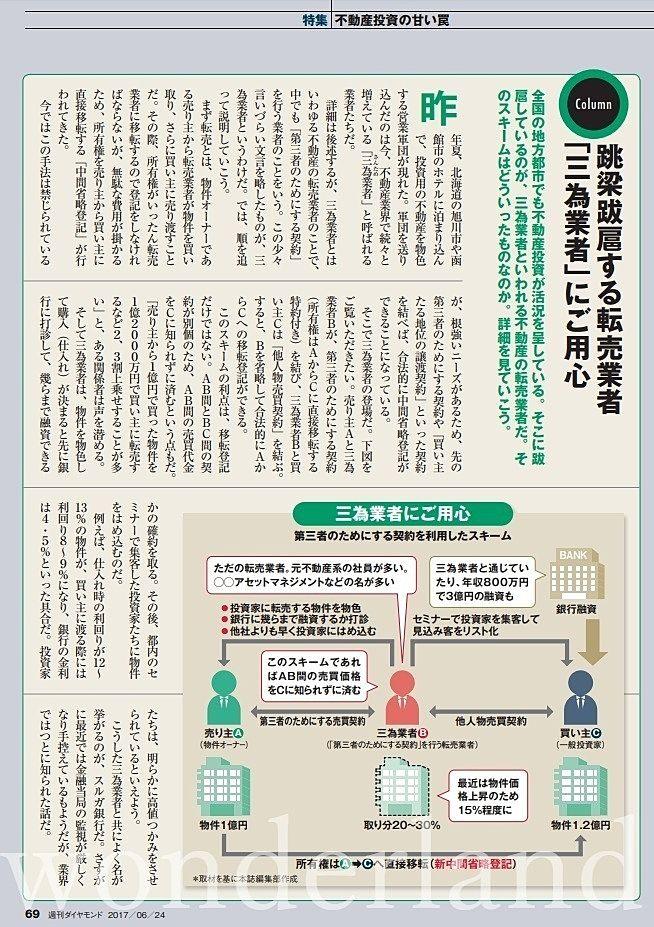 週刊ダイヤモンド三為業者の記事
